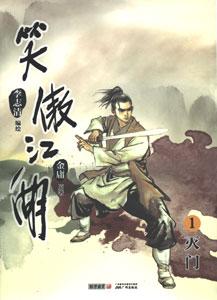 笑傲江湖(漫画版) 全13巻
