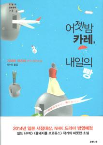 昨夜のカレー、明日のパン(韓国本)