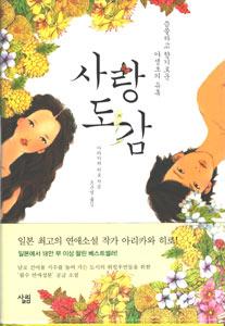 植物図鑑(韓国本)