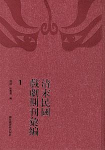 清末民国戯劇期刊彙編  全60冊