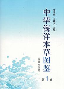 中華海洋本草図鑑  第1巻