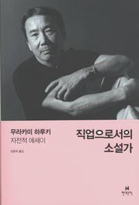 職業としての小説家(韓国本)
