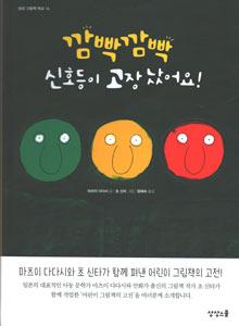 ぴかくん、めをまわす(韓国本)