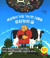 世界でいちばん貧しい大統領のスピーチ(韓国本)