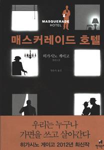マスカレードホテル(韓国本)