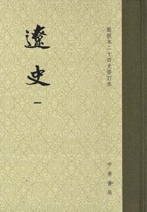 遼史(修訂本)全5冊