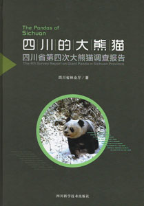 四川的大熊猫:四川省第四次大熊猫調査報告