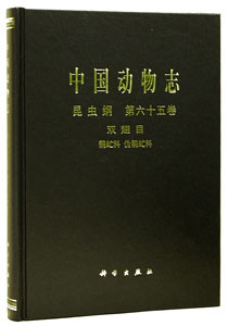 中国動物誌  昆虫綱第65巻双翅目鹬虻科偽鹬虻科