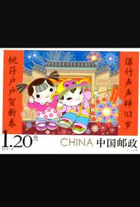 【切手】2016-2 拝年(1種)