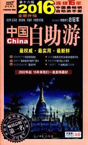 中国自助遊(2016)(全新昇級版)(随書附贈精美明信片)