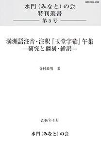 【和書】満洲語注音・注釈「玉堂字彙」午集―研究と翻刻・繙訳
