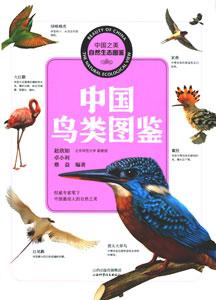 中国鳥類図鑑
