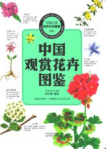 中国観賞花卉図鑑