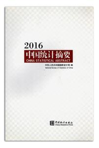 ◆中国統計摘要(2016)