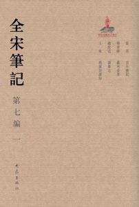 全宋筆記  第7編全10冊(精装)