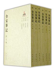 全宋筆記  第7編全10冊(平装)