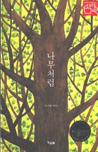 木のように(韓国本)