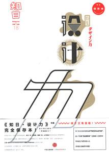 知日  第18期  設計力(第2版)