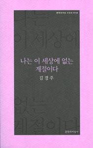 ◆わたしはこの世界にない季節だ(韓国本)