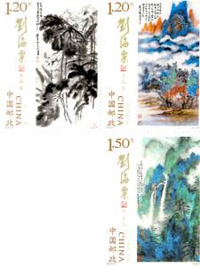 【切手】2016-3 劉海粟作品選(3種)