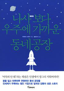 NASAより宇宙に近い町工場-僕らのロケットが飛んだ(韓国本)
