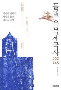 突厥遊牧帝国史552-745(韓国本)