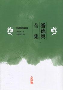 潘徳輿全集  全5冊