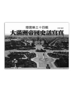 大満洲帝国史話写真:煙雲楽土十四載