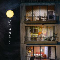 月のシャーベット(韓国本)