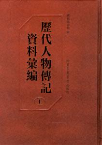 歴代人物伝記資料彙編  全150冊