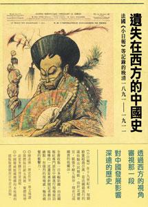 遺失在西方的中国史:法国小日報等記録的晩清(1891-1911)