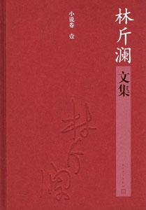 ◆林斤瀾文集  全10巻