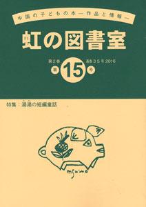 【和書】虹の図書室(第2巻第15号)特集:湯湯の短篇童話