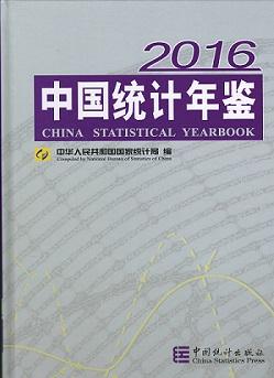 ◆中国統計年鑑(2016)(漢英対照)
