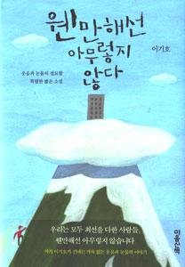まあまあだったら平気だ-笑いと涙の特別なショートストーリー(韓国本)