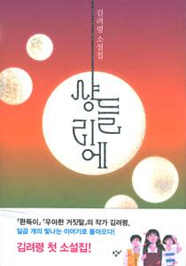 ◆シャンデリア(韓国本)