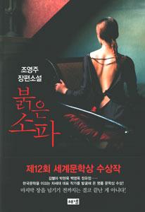 赤いソファー(韓国本)