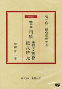 【和書】電子版鍼灸医学大系:黄帝内経素問・霊枢・臨床研究(DVD-ROM1枚)