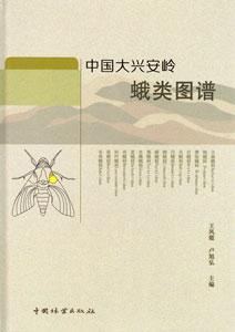中国大興安嶺蛾類図譜