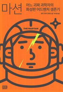 火星の人 THE MARTIAN(韓国本)