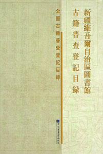 ◆新疆維吾爾自治区図書館古籍普査登記目録