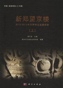 新鄭望京楼-2010-2012年田野考古発掘報告  全3冊