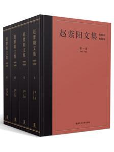 趙紫陽文集(1980-1989)全4巻