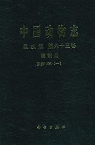中国動物誌  昆虫綱第63巻鞘翅目擬歩甲科(1)