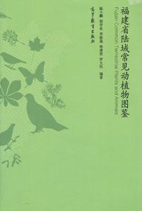 福建省陸域常見動植物図鑑
