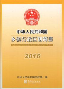中華人民共和国郷鎮行政区劃簡冊(2016)