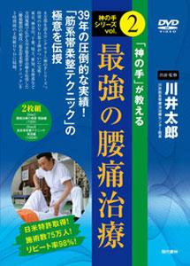 【和書】「神の手」が教える最強の腰痛治療 DVD全2枚