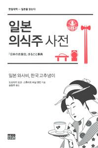 日本の衣食住まるごと事典(韓国本)