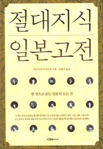 絶対知識日本古典(韓国本)