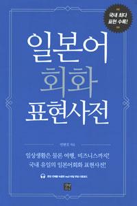 日本語会話表現辞典(韓国本)